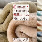 【睡眠環境寝具指導士が厳選】【毛布シングル2枚合わせ毛布】自慢の肌ざわり♪ロマンス小杉マイヤー二枚合わせアクリル毛布(毛羽部分アクリル100%)(寝具/ブランケット・毛布)シングル