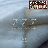 【ポイント10倍1/239:59迄】【毛布シングル】ZZZニューマイヤー毛布(毛羽部分アクリル100%)シングルサイズ日本製毛布シングルサイズ(ブランケット毛布)シングル