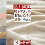 【エントリP10倍】毛布全品P10倍★12/17 8:59迄 西川 毛布 シングル 東京西川 西川産業 アクリルニューマイヤー毛布(毛羽部分アクリル100%)シングル アクリル毛布 軽量毛布 もうふ