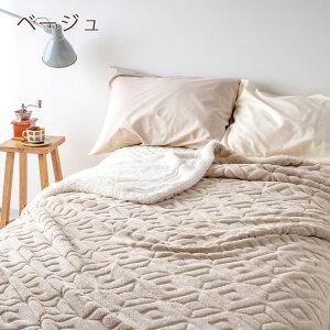 西川東京西川リビング京都西川産業毛布シングル2枚合わせ毛布洗えるブランケット西川ポリエステル毛布MOFU-MOFUシープボアもふもふ合わせ毛布おしゃれシングルサイズ