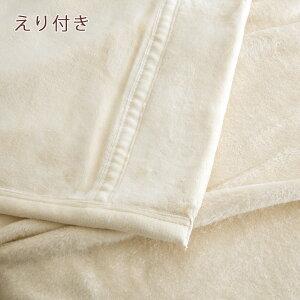 特別P10倍★4/117:59迄綿毛布シングル日本製送料無料西川無着色綿毛布西川リビングブランケットパイル綿100%毛布洗えるコットンケット