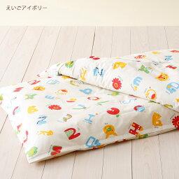 お昼寝布団カバー 日本製 綿100%生地 日本製 お昼ね敷き布団カバー 既製サイズ お昼寝布団カバー おひるねふとんしきかばー