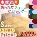 【京都西川 冬用 掛け布団カバー シングル】お買い得!冬にうれしい♪1枚2役のあったかカバー。…
