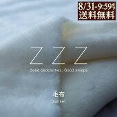 【睡眠環境寝具指導士が厳選】【毛布シングル】ZZZニューマイヤー毛布(毛羽部分アクリル100%)シングルサイズ日本製毛布シングルサイズ(ブランケット毛布)シングル