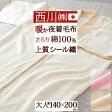 【新生活お得祭】 【毛布・かいまき・日本製】着るだけでぬくぬく!シール織綿100%の夜着毛布。寒い冬にとっても便利!西川産業・夜着毛布 綿100%