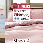 掛け布団カバー シングル 西川 綿100% サテン 日本製 羽毛布団対応 掛けカバー 無地 24+