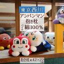 夏SALE限定クーポン★ 東京西川 西川産業 抱き枕 キャラクターいっぱい アンパンマン抱き枕など各種