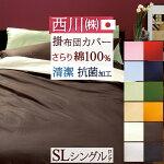 割引500円クーポン★掛け布団カバー シングル 布団カバー 日本製 綿100% おしゃれ 羽毛布団対応シングル