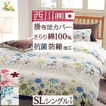 掛け布団カバー シングル 西川 日本製 掛けカバー 羽毛布団対応 meeシリーズ 北欧 花柄