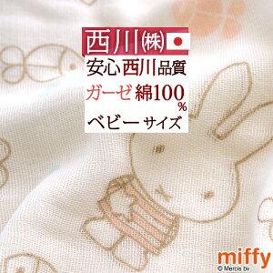 ベビーガーゼケット西川日本製4重ガーゼ綿100%西川リビングベビー用4重ガーゼケット80×100cm(miffy・ミッフィー)子供用タオルケットお昼寝用
