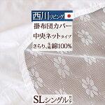 7/15限定!エントリP10倍★掛け布団カバー シングル 綿100% 日本製 西川 羽毛布団対応シングル