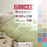 布団カバー シングル 西川 掛け布団カバー 綿100% 日本製 羽毛布団対応 掛けカバー 無地 選べるカラー