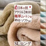 特別P10倍★1/217:59迄毛布シングル2枚合わせアクリル毛布ロマンス小杉ブランケットムートン調アクリル毛布2枚合わせ毛布日本製