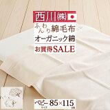 ベビー綿毛布日本製綿100%西川ピュアオーガニックコットンベビー毛布85×115cmベビー用綿毛布子供ブランケット産業