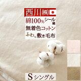 西川リビング敷き毛布シングル送料無料敷パッド西川日本製綿シール敷き毛布敷きパッド綿100%シングルサイズ