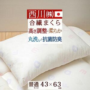 西川産業東京西川枕日本製ウォッシャブルタイプ合繊まくら芯アルファベット柄43×63cm大人サイズ