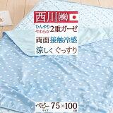 西川リビングベビーひんやりケットおやすみクール日本製綿100%お昼寝ケット75×100cm子供用