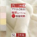 特別ポイント10倍 10/1 8:59迄 2枚まとめ買い 西川リビング 2枚合わせ毛布 シングルサイズ 日本製 ムートン調 アクリル毛布 送料無料 2枚合せ毛布 シングルサイズ 泉大津 日本製 無地 ブランケット 毛布