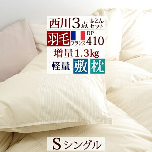 SS限定P5倍8日9時迄&1500円クーポン★西川羽毛布団セットシングル布団セット羽毛布団3点セット掛け布団敷布団枕送料無料組布団セットシングルサイズ