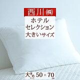 まくら 枕 西川リビング ホテル 枕『HOTEL SELECTION』ホテル セレクション マシュマロタッチの枕 50×70cm ワイドタイプ 大人サイズ ホテル仕様 枕