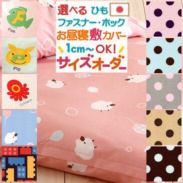 お昼寝布団カバー サイズオーダー 日本製 保育園 指定サイズに対応 綿100% 敷き布団カバー シープ/えいご/トイブロック