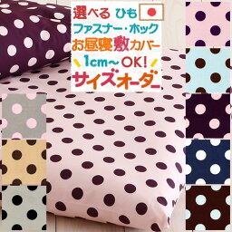 お昼寝布団カバー サイズオーダー 日本製 綿100% 敷き布団カバー 保育園 指定サイズに対応 (ガーリードット) お仕立て