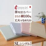 掛け布団カバー シングル 日本製 布団カバー 綿100% おしゃれ 羽毛布団対応シングル
