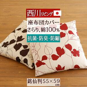 西川・座布団カバー・日本製西川・座布団カバー・銘仙判(ME03)座布団(55×59cm)