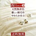 特別ポイント10倍 10/16 7:59迄 綿毛布 シングル 日本製 西川 無着色綿毛布 西川リビング ブランケット パイル綿100%シングル