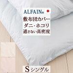 敷き布団カバー/シングル/日本製/防ダニ/敷きカバー/アルファインシングル
