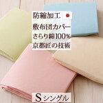 敷き布団カバー/無地earthcolor/日本製/シングル/105×215cmシングル