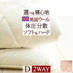 SS限定 2000円引クーポン★敷き布団  ダブル 敷布団 日本製 羊毛 巻綿ウール100%