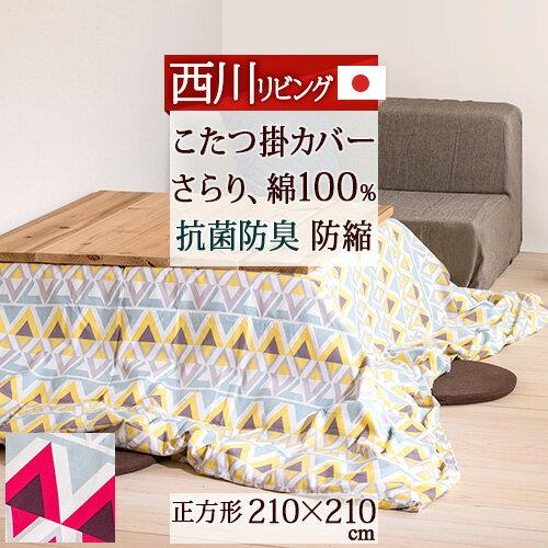 西川 こたつ布団カバー正方形/こたつ掛け布団カバー正方形/PL106天板が普通