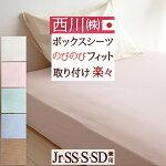 割引500円クーポン★西川 クイックラップシーツ/日本製  西川リビング QW-053(Jr、SS、S、SD兼用ボックスシーツ)シングル