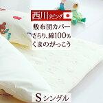 西川 敷き布団カバー 日本製 シングル 敷布団カバー綿100%くまのがっこう/おはよう/105×215cmシングル