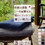 特別ポイント10倍 11/18 7:59迄 綿毛布 シングル 日本製 シール織り 毛布 andme 無地 コットンブランケット