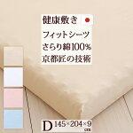 健康敷き布団用シーツ/ダブル/日本製/フィットシーツearthcolor/ムアツ布団にも対応ダブル