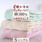 敷きパッド シングル あったか 綿100% 綿ベロア 敷パッド シングル 秋冬春向き あったか ベッドパッド シングルサイズ 敷きパット ベットパット