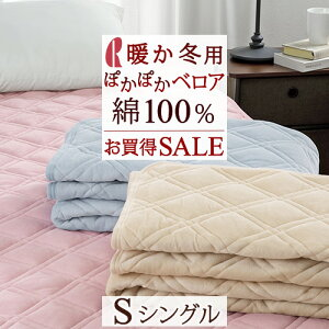 敷きパッドシングルあったか綿100%綿ベロア敷パッドシングル秋冬春向きあったかベッドパッドシングルサイズ敷きパットベットパット