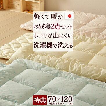 [プレゼント付き]お昼寝布団セット 日本製 洗濯機で洗える ほこりが出にくい 保育園 掛け布団 敷き布団 ウォッシャブル お昼寝