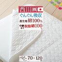 ベビー敷きパッド 西川 日本製 ベビー用脱脂綿キルトパッドベビー