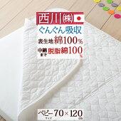 初夏限定クーポン★ベビー敷きパッド西川日本製ベビー用脱脂綿キルトパッドベビー