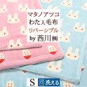 西川 東京西川 リビング 京都 西川産業 毛布 シングル  2枚合わせ毛布 洗えるブランケット 西川 ポリエステル毛布 MOFU-MOFU シープボア もふもふ 合わせ毛布  おしゃれ シングルサイズ