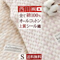 西川 綿毛布 シングル 綿100% 日本製 送料無料 オールコットン 西川産業 東京西川 シール織り綿毛布 ふんわり おしゃれ コットン ブランケット シングル