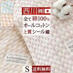 西川 綿毛布 シングル 綿100% 日本製 送料無料 オールコットン 西川産業 東京西川 シール織り綿毛布 ふんわり おしゃれ コットンブランケット シングル