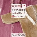 夏得300円クーポン★ 夜着毛布 かいまき 日本製 泉大津 着る毛布 140×2