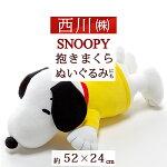 スヌーピー ぬいぐるみ 抱き枕 西川 キャラクター 抱きまくら 東京西川 SNOOPY PEANUTS クッション リビング 西川産業 綿100%