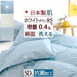 ダウンケット 肌掛け布団 セミダブル 洗える 日本製 ホワイトダウン85% 増量0.4kg 抗菌防臭 羽毛 夏用 羽毛布団 薄手 薄い 肌ふとん 羽毛肌布団 ダニ通過防止 静電気抑制加工 ウォッシャブル