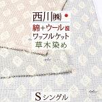 西川 ブランケット 毛布 シングル 日本製 送料無料 オーガニックコットン ウール 東京西川 西川産業 リビング イトリエ ふんわり シングルサイズ
