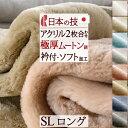 特別ポイント10倍 10/11 7:59迄 毛布 シングル あったか 日本製 2枚合わせ毛布 ムートン調 やわらか 泉州産 ロマンス小杉 マイヤー2枚合わせ アクリル毛布 ブランケット シングルサイズ